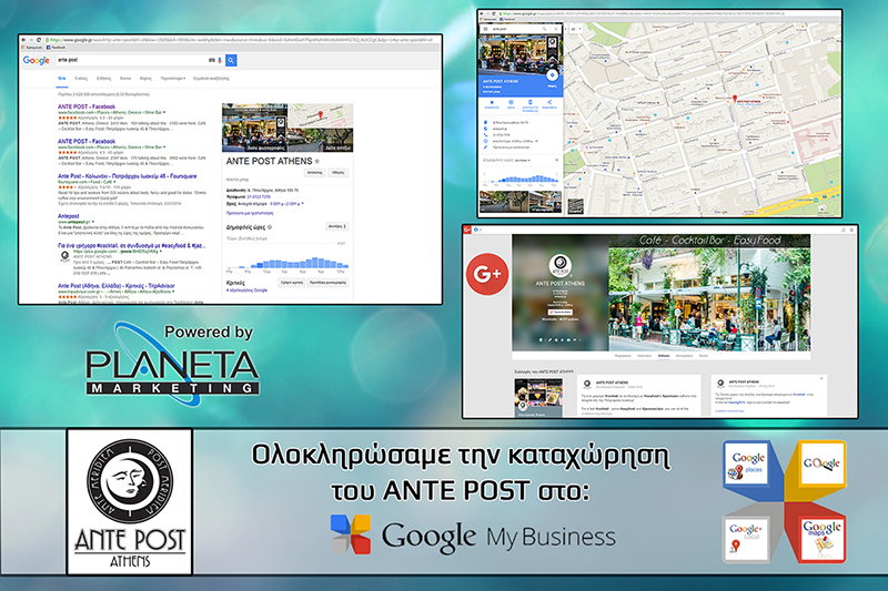 AntePost στο Google My Business